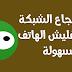 حل مشكلة عدم توفر الشبكة بعد تفليش الهاتف (خصوصا كوندور) - imei invalide