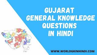 Gujarat  General Knowledge Questions  In Hindi