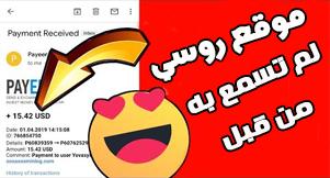 لكل العرب والجرائريين : افضل موقع روسي للربح من الانترنت للمبتدئين لم تسمع به من قبل - الربح من الانترنت