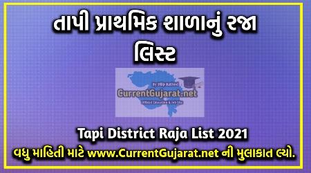 Tapi Raja List 2021 | Tapi District Primary School Raja List Year 2021-22
