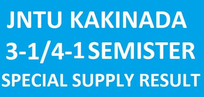 JNTUK B.Tech 3rd&4th Year 1st Sem Special Supply Results May 2018