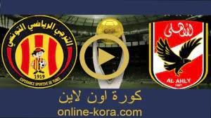 مشاهدة مباراة الأهلي والترجي بث مباشر