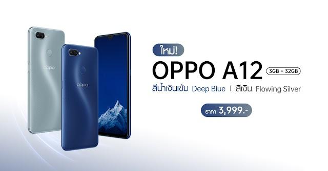 OPPO A12 สีใหม่ล่าสุด สีน้ำเงินเข้ม Deep Blue และสีเงิน Flowing Silver เพียง 3,999 บาท!! พร้อมวางจำหน่าย วันที่ 25 กรกฎาคม 2563 เป็นต้นไป