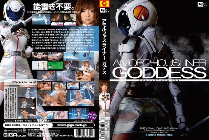 GEXP-22 Amorphousliner GODDESS