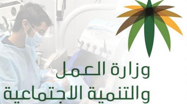 عاجل: قرار توطين وظائف الأسنان يشمل 8 مهن