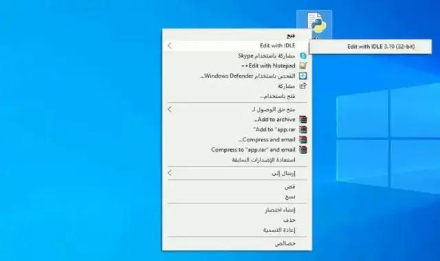 تثبيت شل لغة بايثون على الكمبيوتر