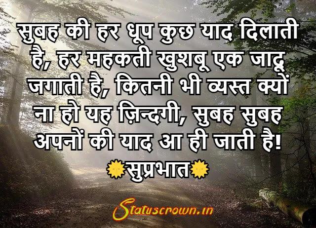 Suvichar Of Good Morning in Hindi 2021