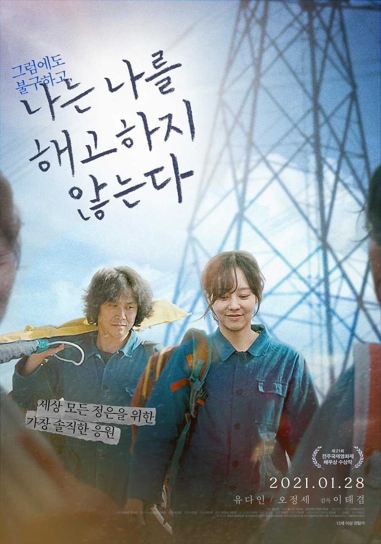 I Don't Fire Myself 2021 South Korea Lee Tae-gyeom Oh Jung-se Park Ji-hong Yoo Da-in  Drama