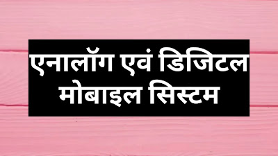 एनालॉग एवं डिजिटल मोबाइल सिस्टम,  Analog and Digital Mobile System in Hindi