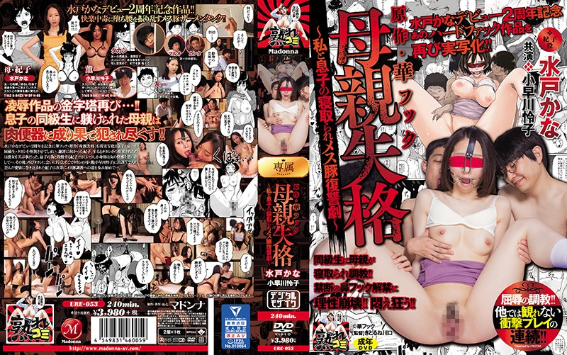 Bokep Jepang Jav 240p 360p URE-053 Mito Kana's 2nd Anniversary Commemoration The Hard Fuck Work Is Live-action Again! ! Original Hana Hook Mother Disqualification-Me And Son Cuckold Female Pig Revenge Play-