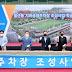 '광명시민운동장 지하공영주차장 조성사업 착공식'