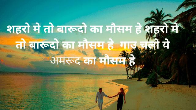 Romantic Shayari/रोमांटिक शायरी