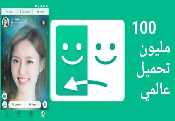 تحميل تطبيق azar للدردشة والتعرف على اشخاص من مختلف انحاء العالم