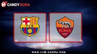 موعد مباراة برشلونة وروما  04-04-2018 دوري أبطال أوروبا