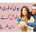 10 tips to make your wife happy | Biwi ko khush karnay kay 10 tarikay.