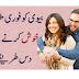 10 tips to make your wife happy | Biwi ko khush karnay kay 10 tarikay.