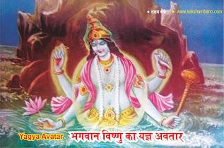 vishnu ke naam hindi, vishnu ke avtar hindi, 10th avatar of vishnu hindi, 20th avatar of vishnu hindi bhagwan vishnu ke roop hindi, vishnu ne kahi roop dharan kiye hindi, lakshmi-narayan hindi, lakshmi-narayan ke barein mein hindi,  lakshmi-narayan ki jankari hindi,  lakshmi-narayan se sambandhit gyan hindi, lakshmi-narayan se sambandhit katha hindi, lakshmi-narayan se sambandhit pooja hindi, bhagwan vishnu ke avatar hindi, shri hari ke avatar hindi,