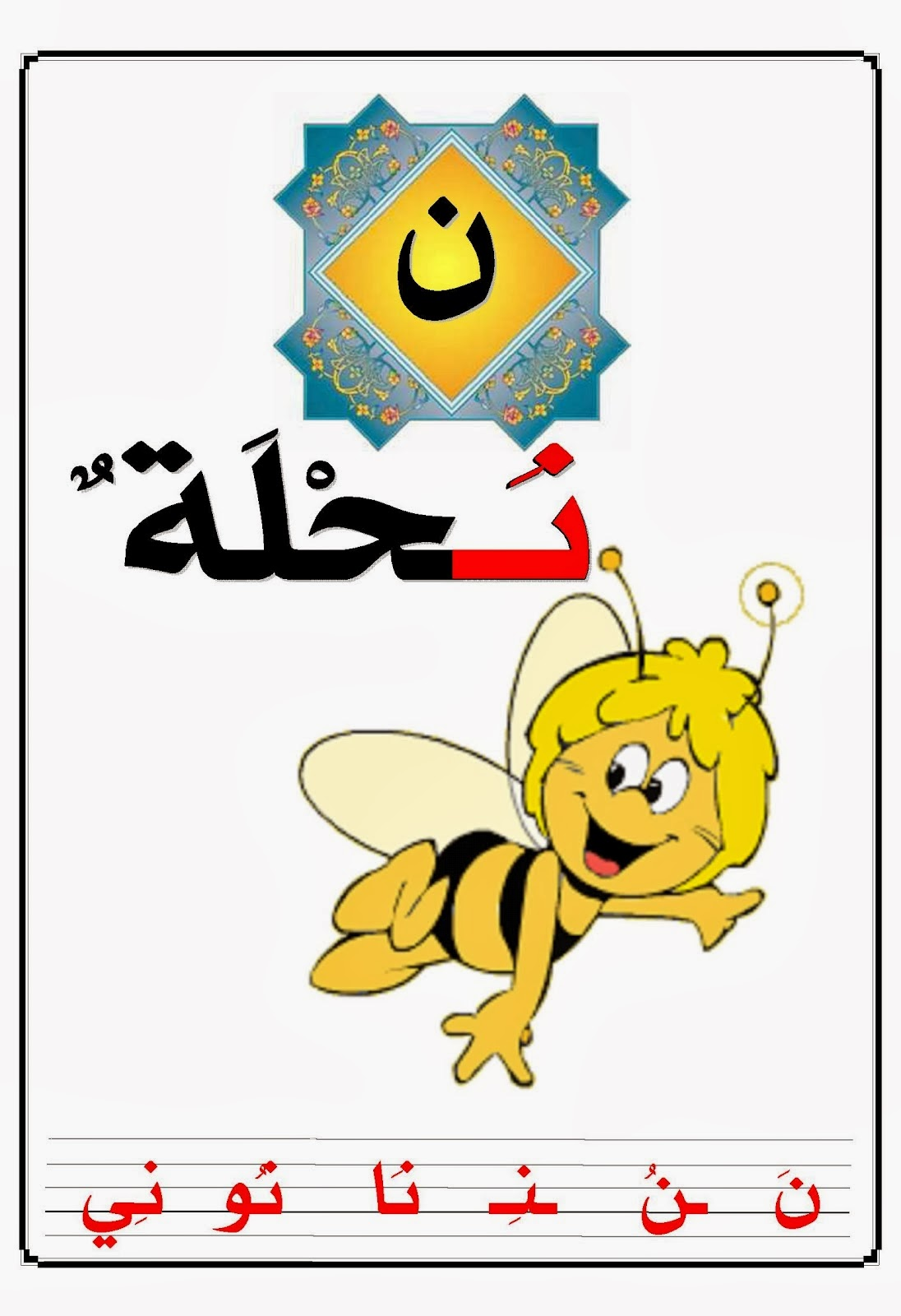 1 ~2 - معلقات الحروف العربية باسماء الاحيوانات انيقة جدا