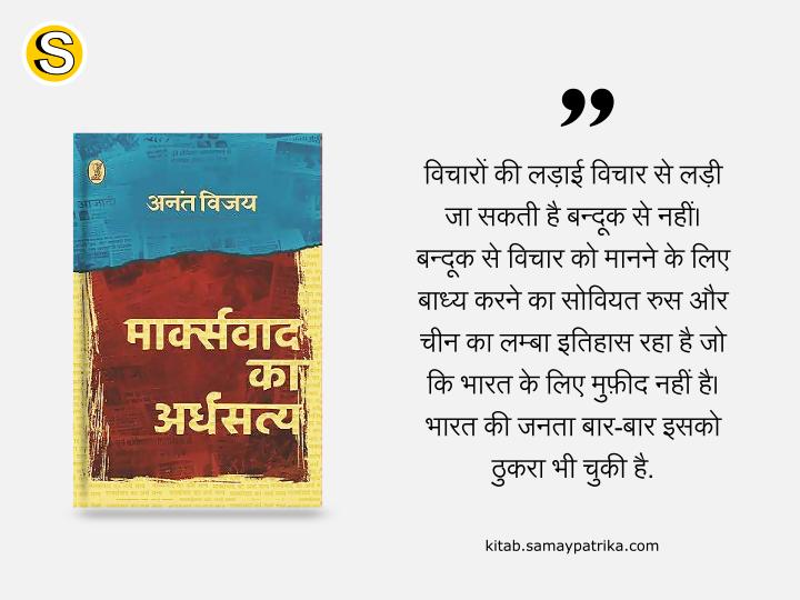 markswad-ka-ardhsatya-book