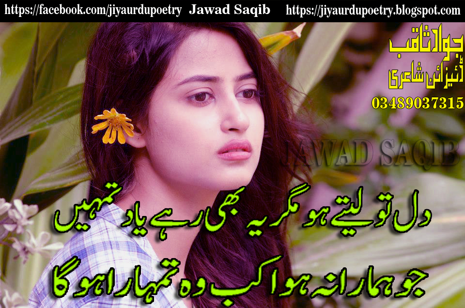poetry shayari