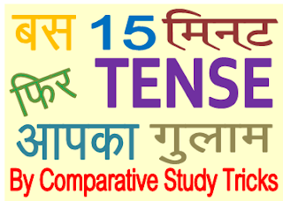 Learn Tenses by Comparative Study- General English Study Notes