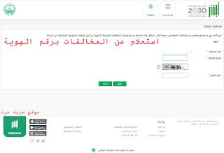 استعلام عن المخالفات برقم الهوية السعودية عبررابط ابشر