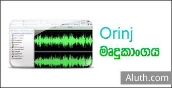 http://www.aluth.com/2016/05/orinj-multitrack-recording-and-mixing.html