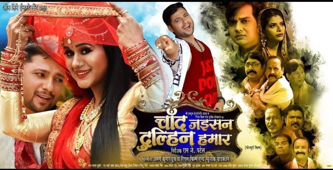Bhojpuri movie Chand Jaisan Dulhin Hamar 2020 wiki - Here is the Chand Jaisan Dulhin Hamar Movie full star star-cast, Release date, Actor, actress. Song name, photo, poster, trailer, wallpaper