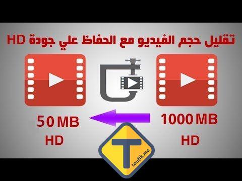 ضغط الفيديو مع الحفاظ على الجودة ضغط الفيديو اون لاين ضغط الفيديوهات وتقليل مساحتها ضغط الفيديو للواتس ضغط الفيديو للكمبيوتر ضغط الفيديو للايفون ضغط الفيديو للواتس اب ضغط الفيديو للسناب ضغط الفيديو للاندرويد ضغط الفيديو يوتيوب ضغط الفيديو وتقليل حجمه ضغط الفيديو ورفعه على اليوتيوب ضغط الفيديو وارساله واتس اب ضغط الفيديو وارسله واتس اب ضغط الفيديو ويندوز 10 ضغط فيديو وارساله واتس ضغط فيديو واتس اب كيفية ضغط الفيديو وتقليل حجمه تحميل برنامج تحويل وضغط الفيديو تحويل وضغط الفيديو ضغط فيديو ما هو ضغط الفيديو مع الحفاظ على الجودة اون لاين ضغط الفيديو موقع ضغط الفيديو مع الحفاظ على الجودة ايفون ضغط الفيديو من الجوال ضغط ملفات الفيديو ضغط ملفات الفيديو اون لاين ضغط الفيديو للسناب للايفون ضغط الفيديو للواتس اب اون لاين لضغط الفيديو لضغط الفيديوهات برنامج لضغط الفيديو برنامج ضغط الفيديوهات موقع لضغط الفيديو أفضل برنامج لضغط الفيديو افضل برنامج لضغط الفيديو بجودة عالية ضغط الفيديو كمبيوتر برنامج ضغط الفيديو كامل كيفية ضغط الفيديو كيفية ضغط الفيديو بنفس الجودة كيف ضغط الفيديو كيفية ضغط الفيديو مع الحفاظ على الجودة كيفية ضغط الفيديو الى اقل حجم ضغط الفيديو في الايفون ضغط الفيديو في الواتس طريقة ضغط الفيديو في الايفون ضغط الفيديو دون فقدان الجودة برنامج ضغط الفيديو في الايفون فيديو ضغط الفيديو ضغط الفيديو على الكمبيوتر ضغط الفيديو على الاندرويد ضغط الفيديو على الانترنت فيديو ضغط عالي ضغط الفيديو بجودة عالية للرفع علي اليوتيوب برنامج ضغط الفيديو على الكمبيوتر برنامج ضغط الفيديو على الاندرويد برنامج ضغط الفيديو عبدالله السبع طريقة ضغط الفيديو طريقة ضغط الفيديو للواتس اب طريقة ضغط الفيديو مع الحفاظ على الجودة طريقة ضغط الفيديو للاندرويد طريقة ضغط الفيديو للايفون طريقة ضغط الفيديو للسناب طريقة ضغط الفيديو ببرنامج winrar ضغط الفيديوهات ضغط الفيديو بحجم صغير ضغط الفيديو شرح ضغط الفيديو سناب شات برنامج ضغط الفيديو للسناب شات للايفون شرح ضغط الفيديو ببرنامج format factory ضغط الفيديو سناب ضغط فيديو سناب برنامج ضغط الفيديو سناب برنامج ضغط الفيديو سامسونج برنامج ضغط فيديو سريع رابط ضغط الفيديو برنامج ضغط الفيديو دون التأثير على جودتها خوارزميات ضغط الفيديو ضغط الفيديو حجم ضغط حجم الفيديو ب