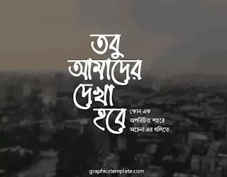 খালিধ মিয়াহাট ফন্ট দিয়ে বাংলা টাইপোগ্রাফি ডিজাইন করুন। bangla typography online, bangla typography font for android