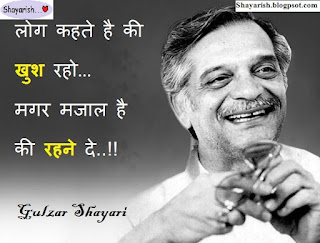 gulzar shayari in hindi, gulzar ki shayari, best shayari of gulzar, shayari of gulzar in hindi, gulzar shayari quotes in hindi, gulzar shayri in hindi, gulzar hindi shayari, gulzar quotes in hindi