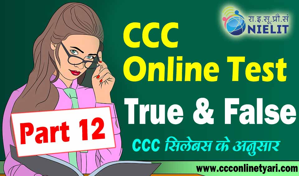 CCC Online Test True And False, CCC Online Test True False Hindi 2020, CCC True False Online Test In Hindi, CCC True False Online Test with Mock Test 2020.