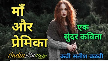 माँ और प्रेमिका | sad shayari in hindi | pyar bhari shayari | motivational shayari