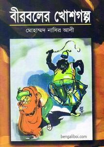 Birbaler Khoshgalpo by Muhammad Nasir Ali ebook