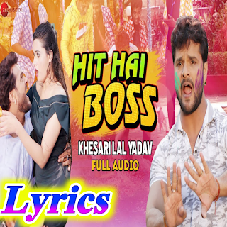 Hit Hai Boss Lyrics, हिट है बॉस लिरिक्स,