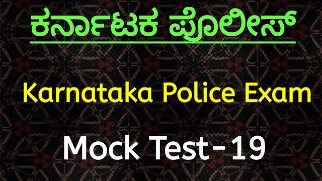Karnataka Police PSI  Exam Free Online Mock  Test part-19