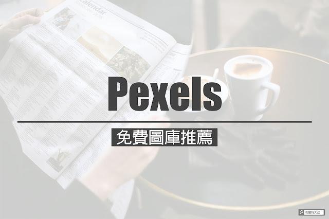 【行銷手札】免費圖庫網站推薦,社群、內容行銷秒強大 - Pexels