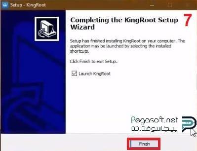تثبيت برنامج كينج روت للكمبيوتر