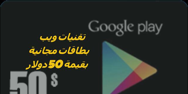 والله سوف تحصل على بطاقات جوجل بلاي مجانا مشحونة باكثر من 5 دولار