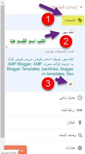 نصائح لتحسين السيو لمدونات بلوجر لمحركات البحث