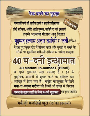 Download: 40 Madani Inamat pdf in Hindi by Ilayas Attar Qadri