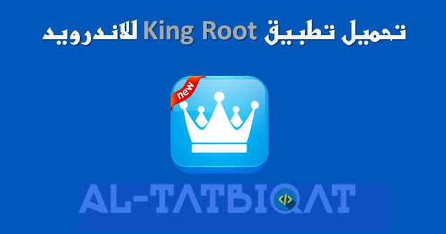 تحميل برنامج كينج روت KingRoot اندرويد الاصلي 2020