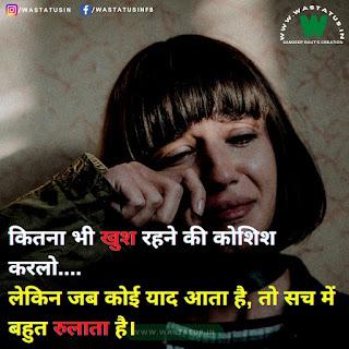 sad love status in hindi for girsl  सैड लव स्टॉक्स इन हिंदी फॉर गर्ल्स