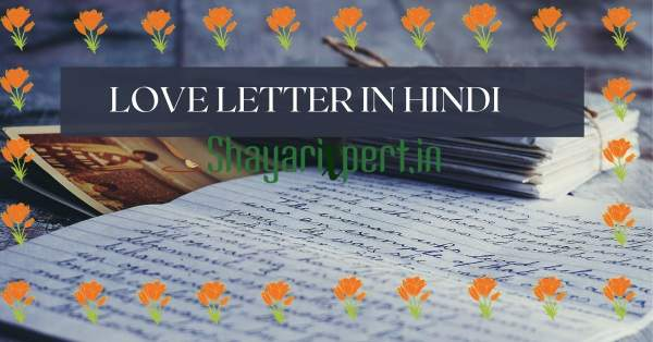 Top 5 Best Sweet Love Letter for Girlfriend in Hindi