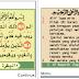 Download Aplikasi Al-qur'an dan Terjemahan untuk Hp
