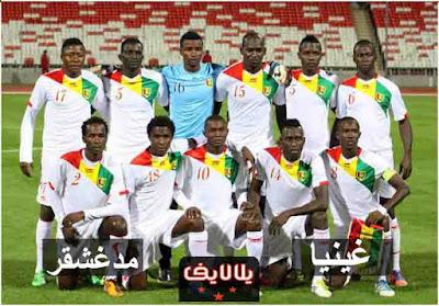 مشاهدة مباراة غينيا ومدغشقر اليوم بث مباشر في كاس امم افريقيا