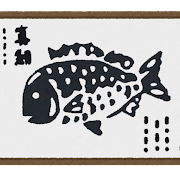 魚拓のイラスト