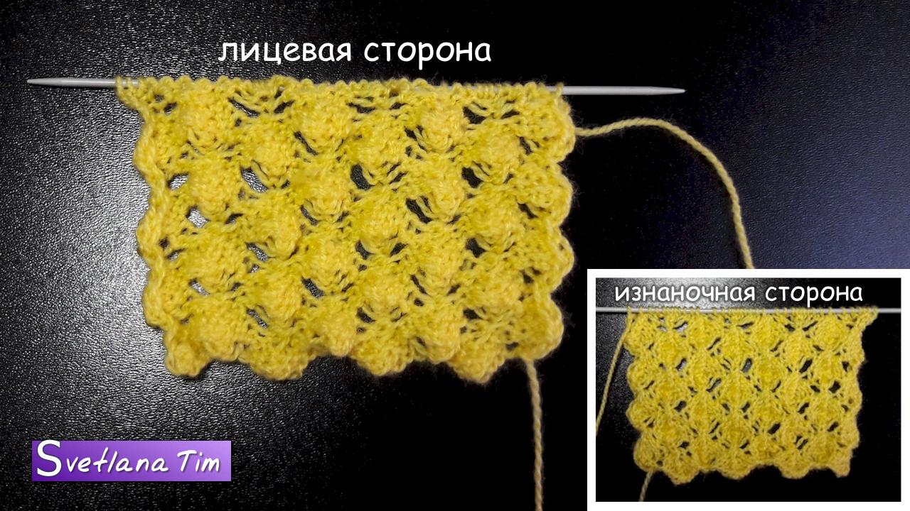 вязание спицами узоры схемы и видеоуроки Svetlana Tim мелкий