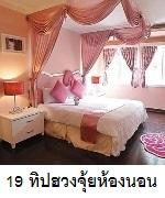 19 เทคนิคปรับฮวงจุ้ยห้องนอนในฝัน