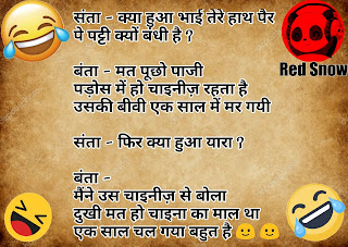 Santa Banta joke images in Hindi